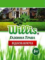 """Трава газонная """"Восстанавливающая газон Williss"""" 1 кг"""