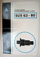 Универсальные токарно-винторезные станки SUS 63-80 Стройимпорт. Буклет
