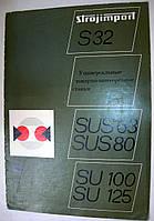 Универсальные токарно-винторезные станки S 32, SUS 63,  SUS 80, SU 100, SU 125. Буклет