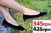 Женские туфли мокасины
