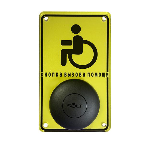 Кнопка вызова Доступная Среда