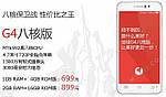 JiaYu объявила некоторые характеристики 8-ядерной версии JiaYu G4