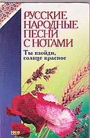 Русские народные песни с нотами . Ты взойди солнце красное