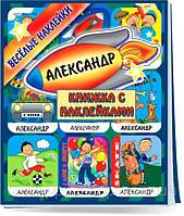 Альбом с детскими наклейками Александр