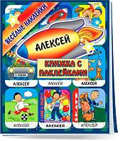 Альбом с детскими наклейками Алексей