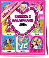 Детский именной альбом с наклейками Дина