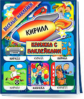 Детский именной альбом с наклейками Кирилл
