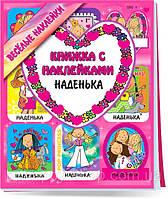 Детский альбом с наклейками Наденька