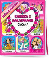 Детский именной альбом с наклейками Оксана