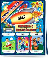 Детский именной альбом с наклейками Олег