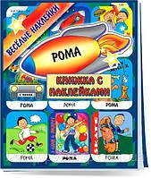 Детский именной альбом с наклейками Рома