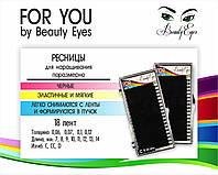 Ресницы For You от Beauty Eyes18 линий