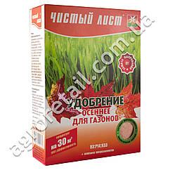 Удобрение Чистый лист для газонов (Осень) 300 г