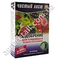 Чистый лист для Плодовых и ягодных кустарников 300 г