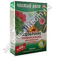 Удобрение Чистый лист для комнатных растений 300 г