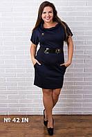 Женское батальное платье материал:фр. трикотаж (пояс в комплекте)