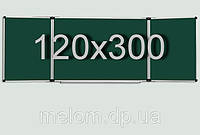 Доска для мела с пятью рабочими поверхностями 120х300 см