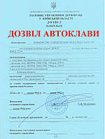 Разрешение на эксплуатацию Автоклава.