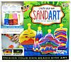 Цветной песок для творчества Sand Art 69003A