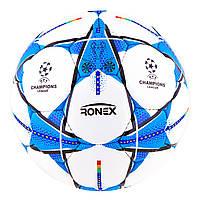 Мяч футбол DXN Ronex(Finale 1)Sky/Blue/Black