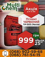 MultiChem. Пігмент Червоний ТР-303, Чехія. 1 кг. Пигмент Красный железоокисный для бетона и тротуарной плитки.