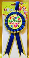 """Медаль сувенирная """"С Днём рождения"""" именинникам и именинницам"""