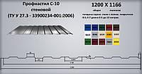 Профнастил С10 0.50