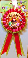 """Медаль сувенирная """"Именинница"""" на День рождения"""