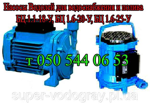 Насос Водолей БЦ-1.2-18У-1.1, БЦ-1.6-20 У-1.1, БЦ-1.6-25У-1.1  для подачи и перекачки воды
