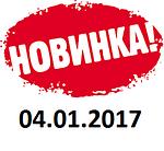 Поступления за 04 марта 2017