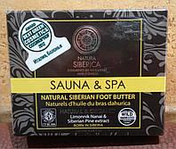 Сиберика натуральное густое сибирское масло для ног - мягкость, гладкость, нежность кожи ног, 120 мл