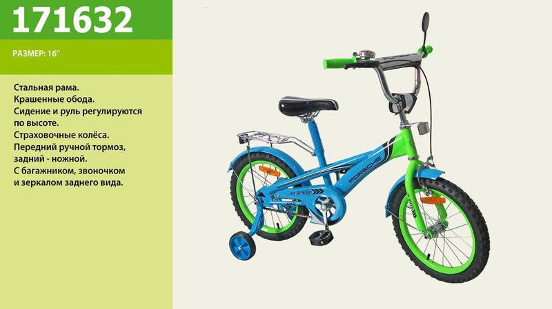 Велосипед двухколесный PORSCHE 16 дюймов 171632