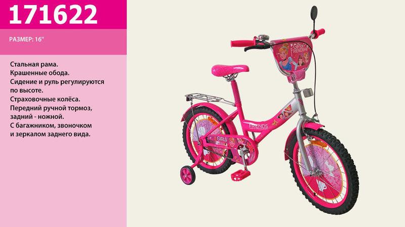 Велосипед двухколесный Frends 16 дюймов 171622