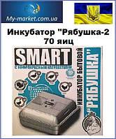 Инкубатор Рябушка-2 SMART на 70 яиц с механическим переворотом (Цифровой)