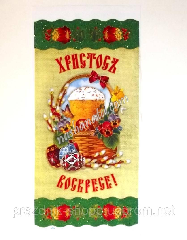 """Рушник Пасхальный """"Христос Воскрес"""",010"""