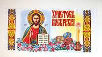 """Рушник Пасхальный """"Христос Воскрес"""", 011"""