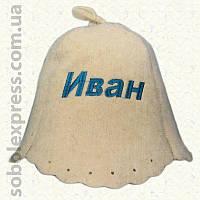 Шапка именная для бани и сауны Иван