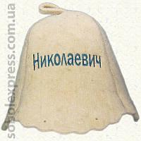 Шапка именная для бани и сауны Николаевич