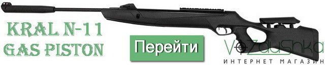 перейти на Kral n11 syntetic Gas Piston