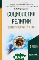 О. М. Фархитдинова Социология религии. Эзотерические учения. Учебное пособие