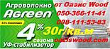 Агроволокно р-30g 2.1*500м AGREEN 4сезона белое Итальянское качество, фото 4