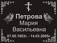 ТАБЛИЧКА НА КРЕСТ (ИЗГОТОВЛЕНИЕ ЗА 1 ЧАС)