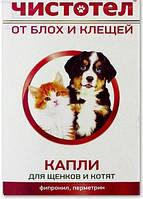 Чистотел   капли от блох и клещей для щенков и котят  3 ампулы
