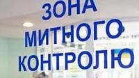 Аккредитация в Одесской таможне