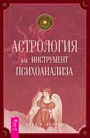 Элис О.Хоуэл Астрология как инструмент психоанализа