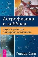 Смит Астрофизика и Каббала: наука и религия о природе вселенной