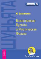 Славинский Ж. Божественная Пустота и Мистическая Физика