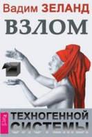 Зеланд Вадим Взлом техногенной системы