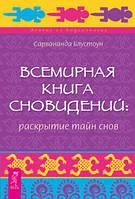 Блустоун Сарвананда Всемирная Книга сновидений: раскрытие тайн снов