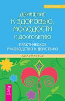 Тангаев Ю. Движение к здоровью, молодости и долголетию. Практическое руководство к действию